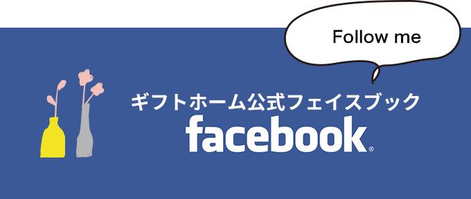 ギフトホーム公式フェイスブック
