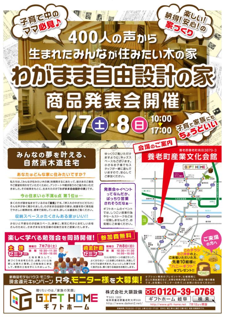 7/7.8開催 わがまま自由設計の家 商品発表会開催 土地・資金計画セミナー同時開催