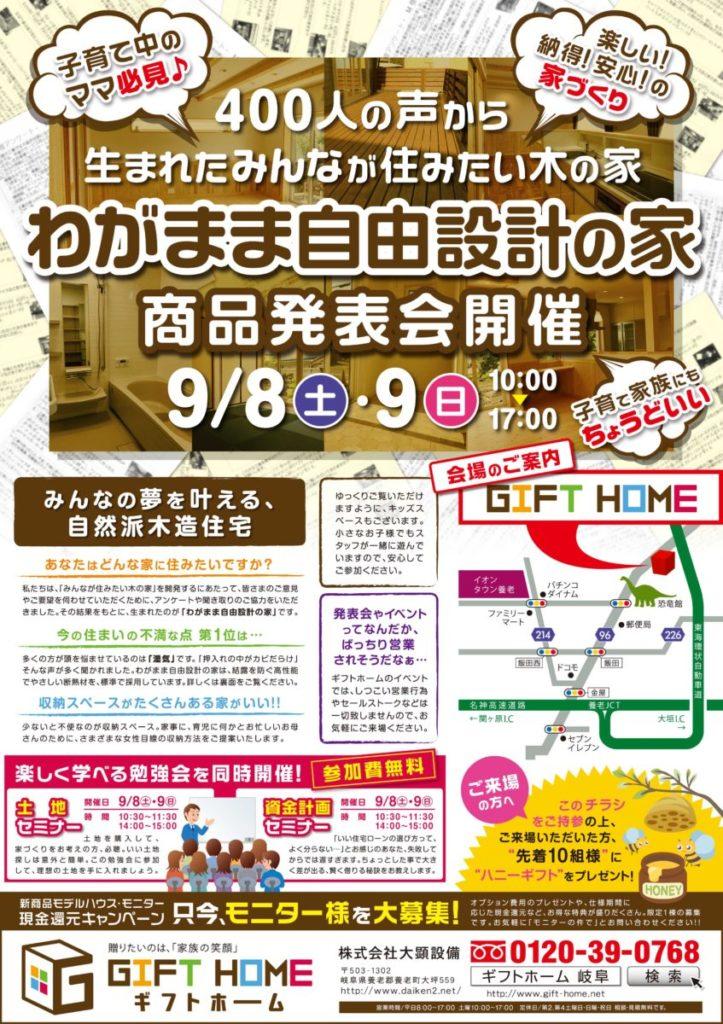 9/8.9開催 わがまま自由設計の家 商品発表会開催 土地・資金計画セミナー同時開催