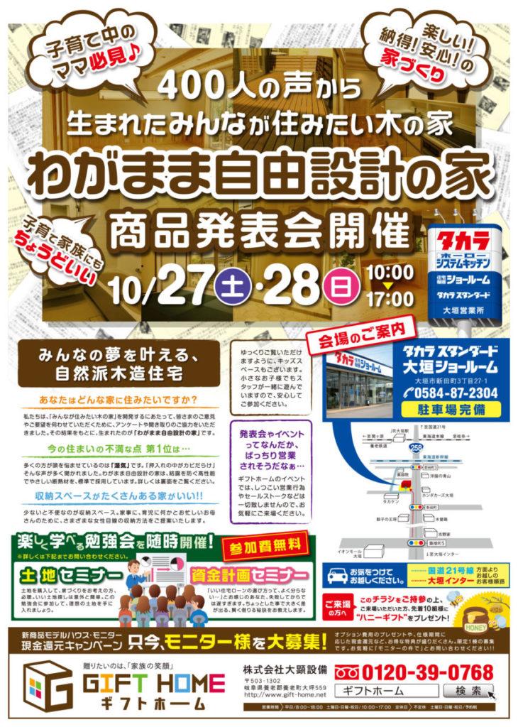 10/27.28開催 わがまま自由設計の家 商品発表会 土地・資金計画セミナー同時開催