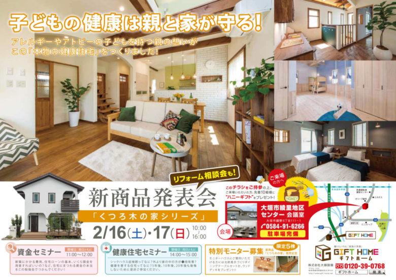 2/16.17  開催 くつろ木の家シリーズ 商品発表会 健康住宅セミナー同時開催