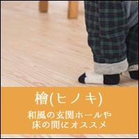 檜(ひのき)