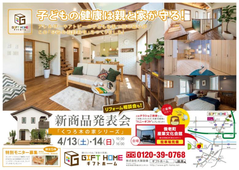 4/13.14.開催 くつろ木の家シリーズ 商品発表会