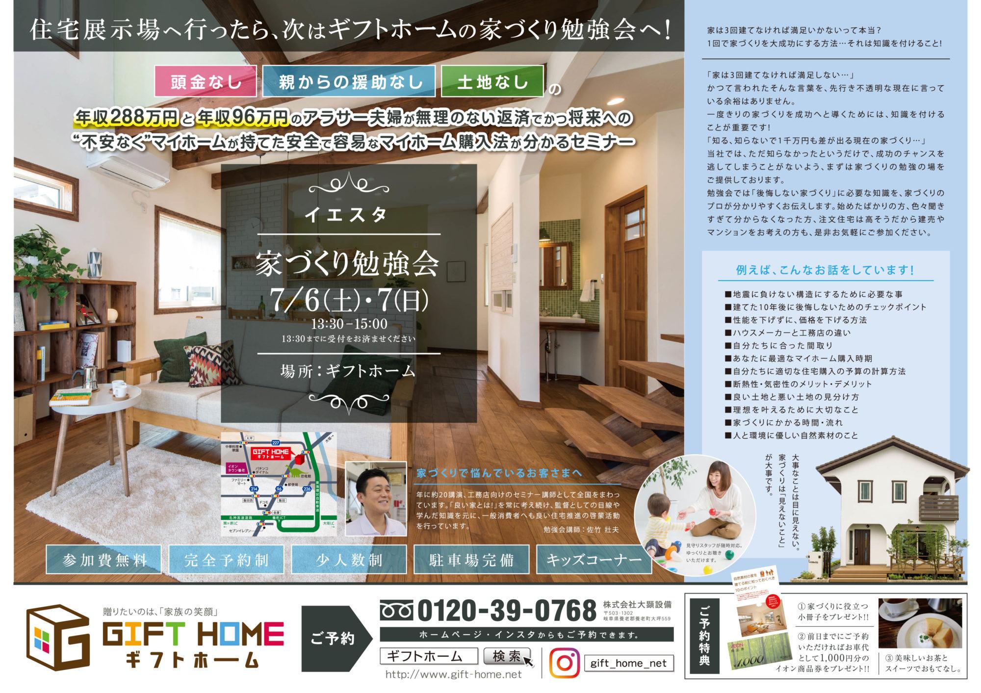 7/6. 7/7 開催 イエスタ~家づくり勉強会