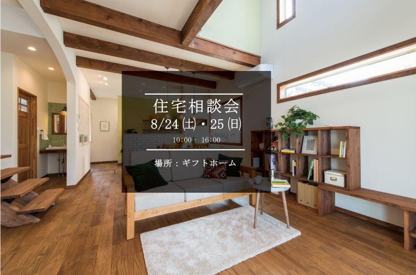 8/24. 8/25.開催 住宅相談会