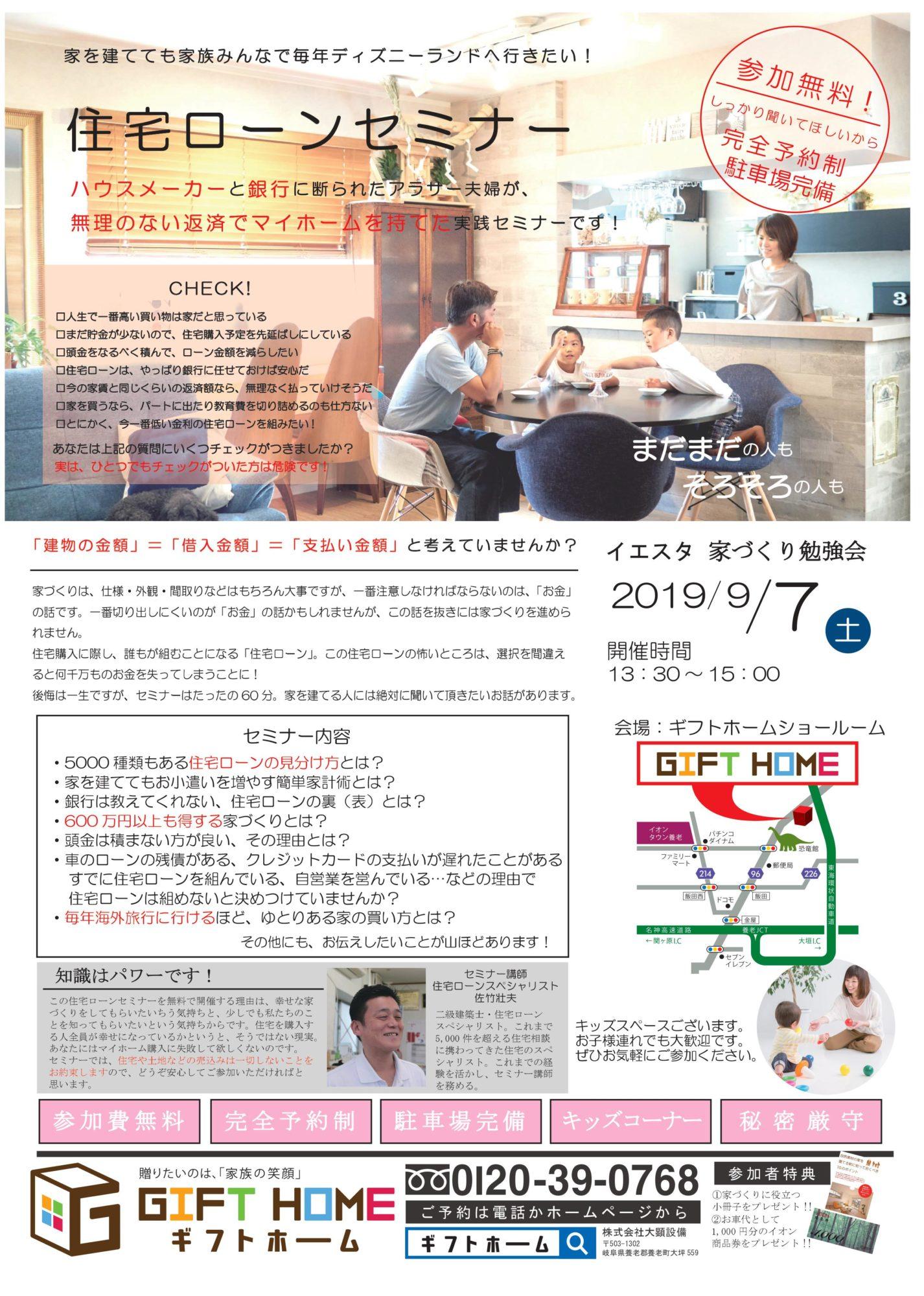 9/7.開催 イエスタ~家づくり勉強会