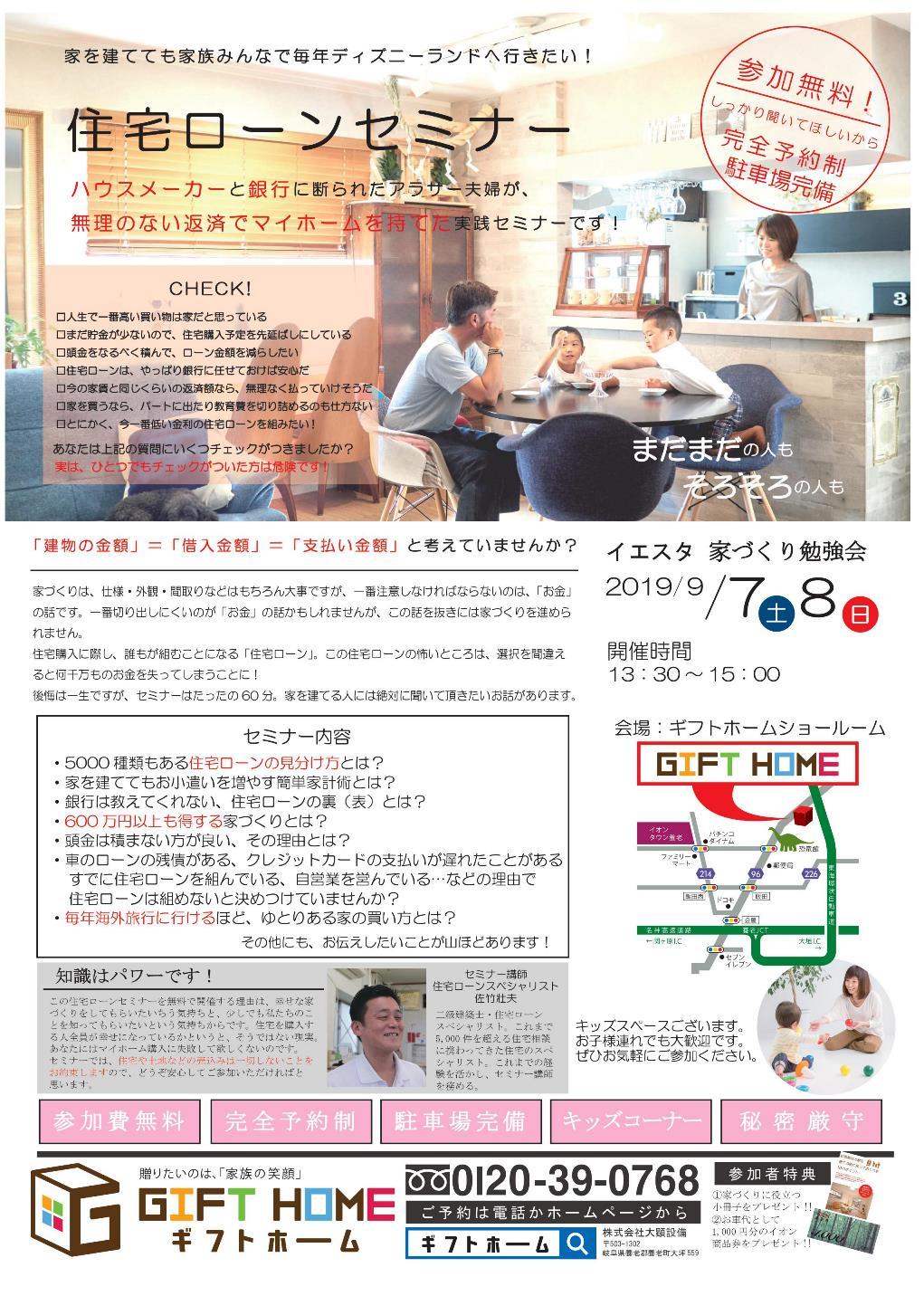 9/7. 7/8 開催 イエスタ~家づくり勉強会