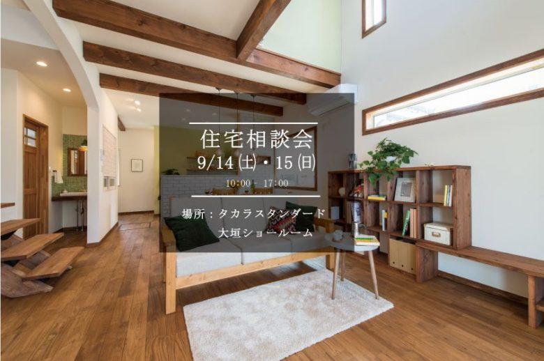 9/14. 9/15.開催 住宅相談会