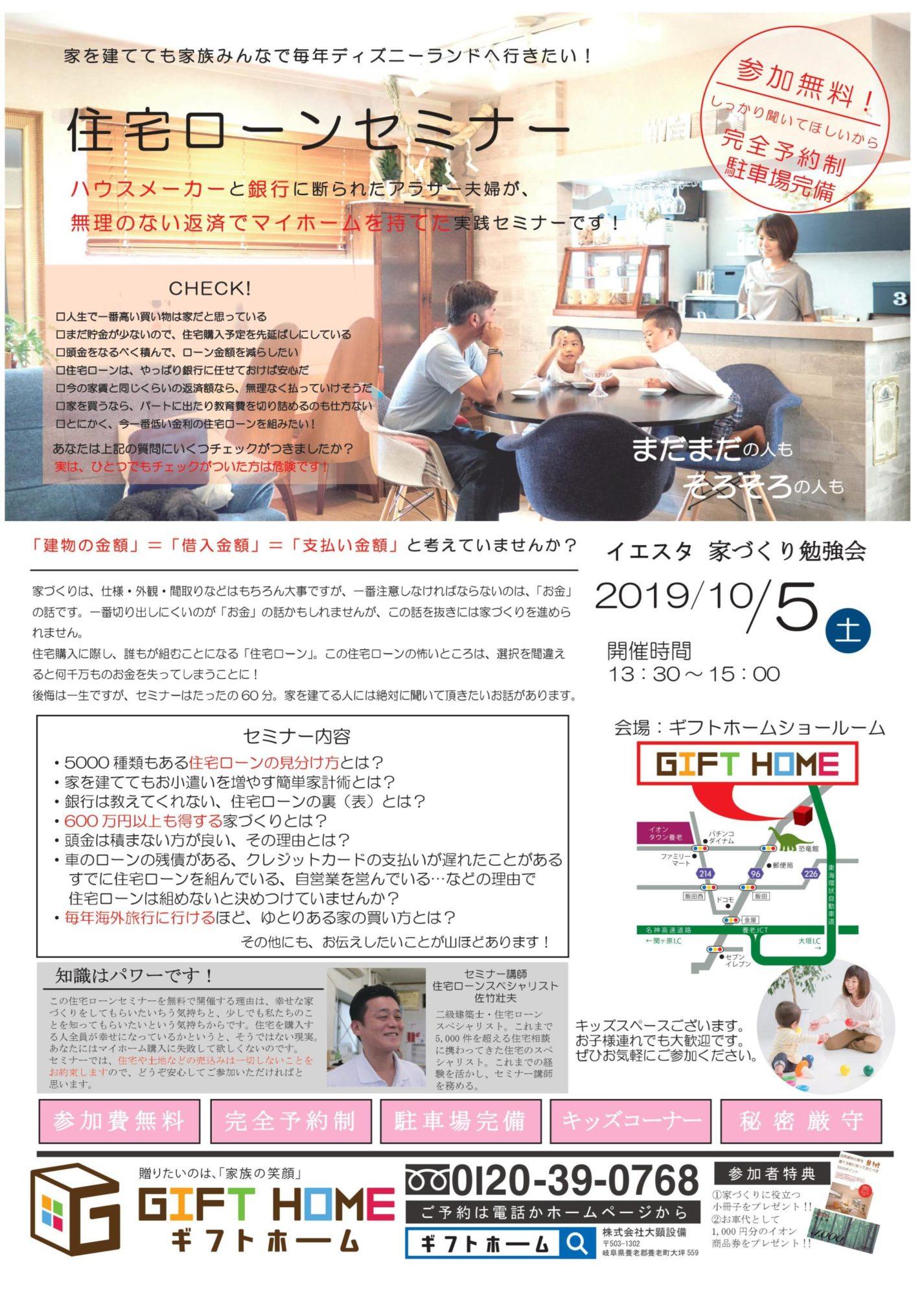 10/5.開催 イエスタ~家づくり勉強会