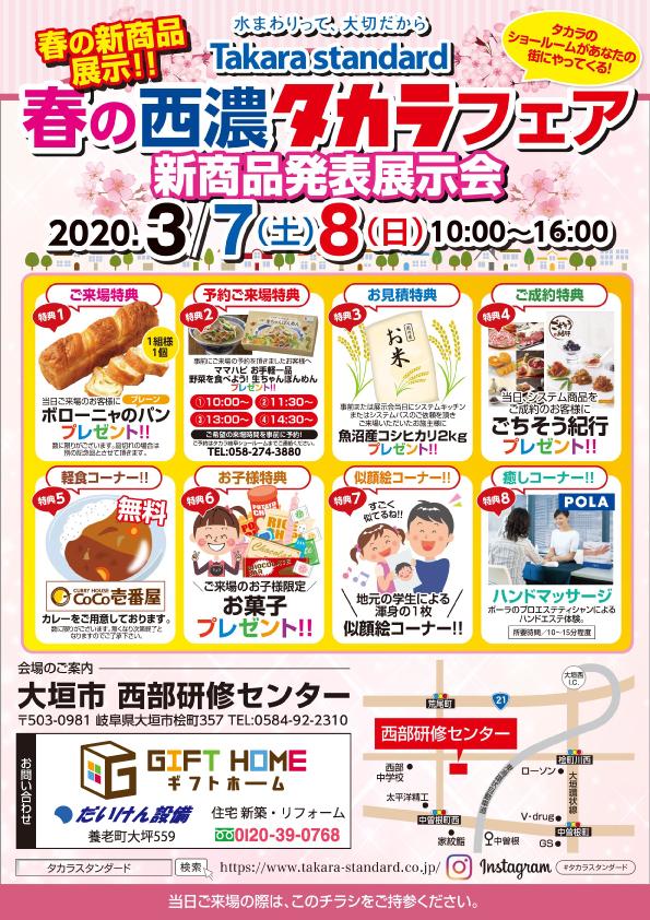 3/7.8 イベント中止のお知らせ
