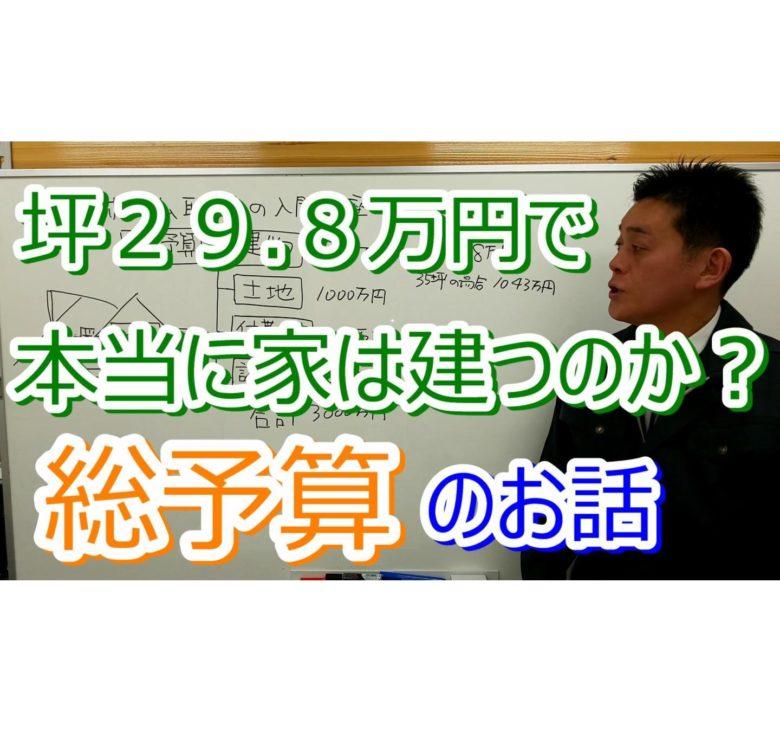総予算 【YouTube動画】