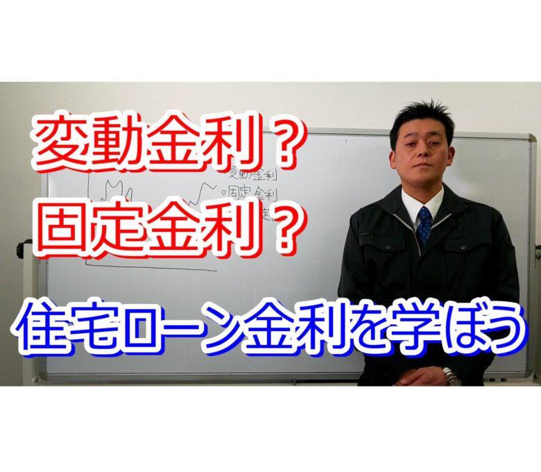 金利について 【YouTube動画】