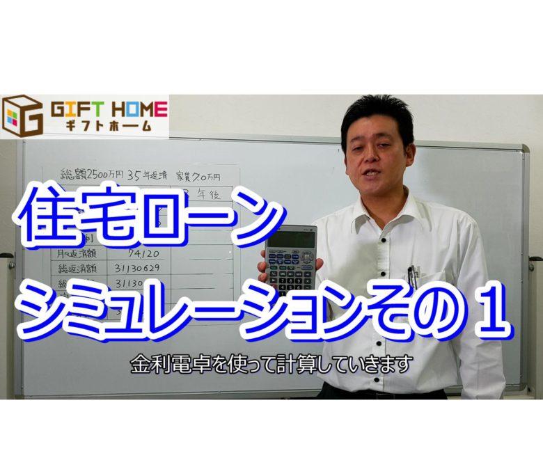 住宅ローンシミュレーション 【YouTube動画】