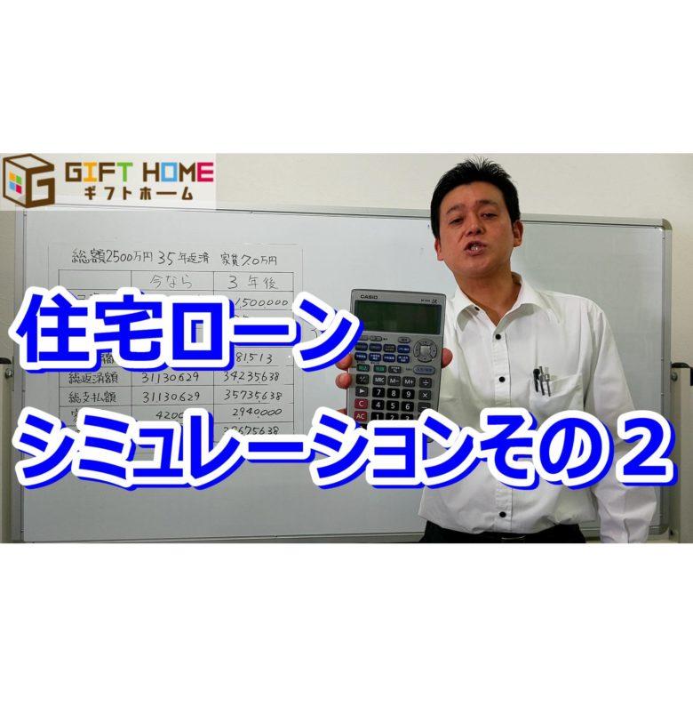 住宅ローンシミュレーション その2 【YouTube動画】