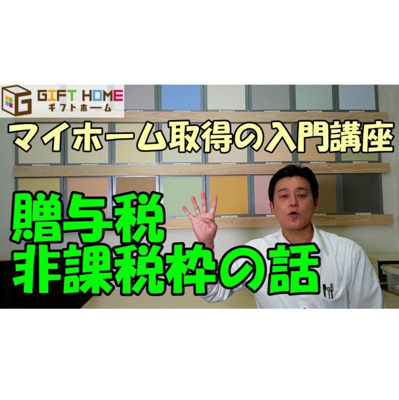 贈与税非課税枠のお話【YouTube動画】