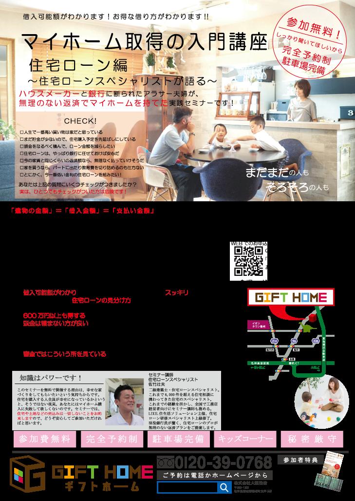 7/19.開催 マイホーム取得の入門講座