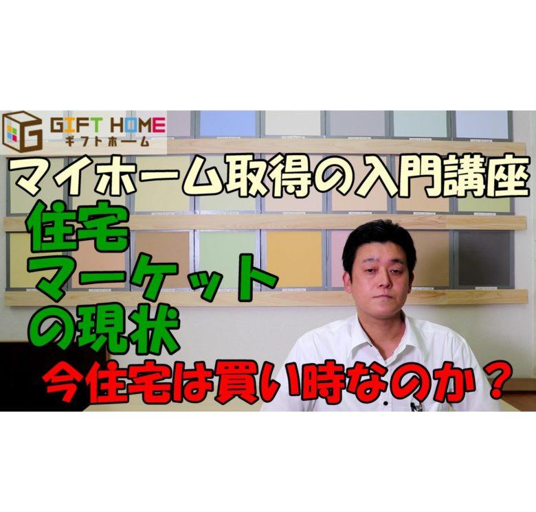 住宅マーケットの現状【YouTube動画】