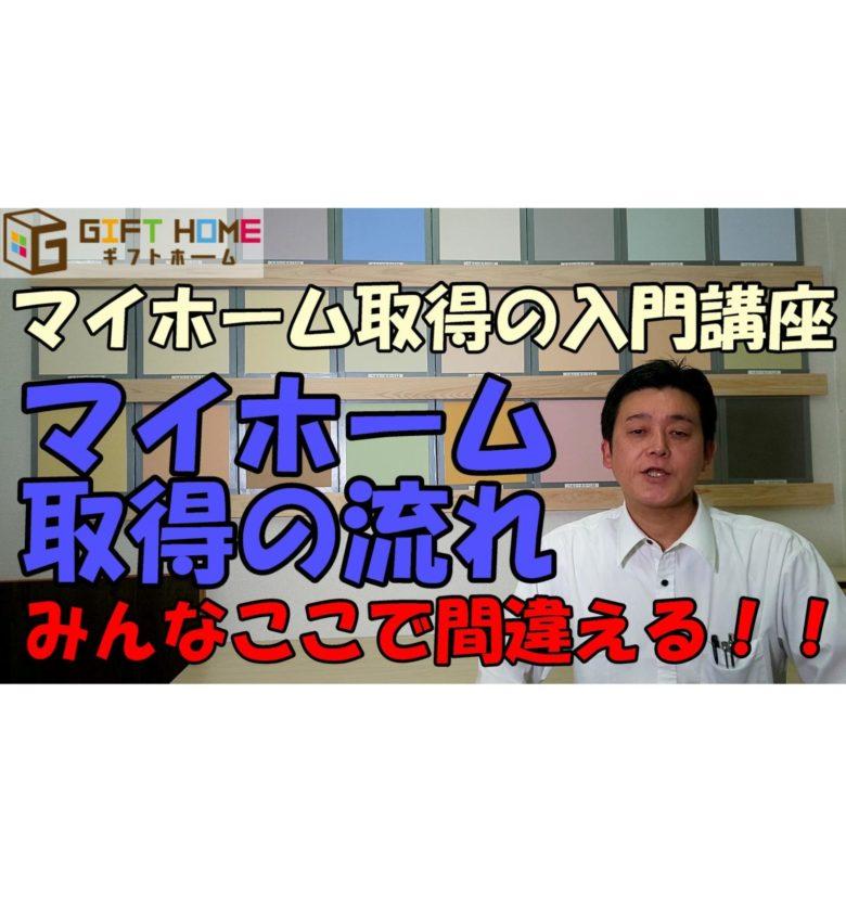 マイホーム取得の流れ【YouTube動画】
