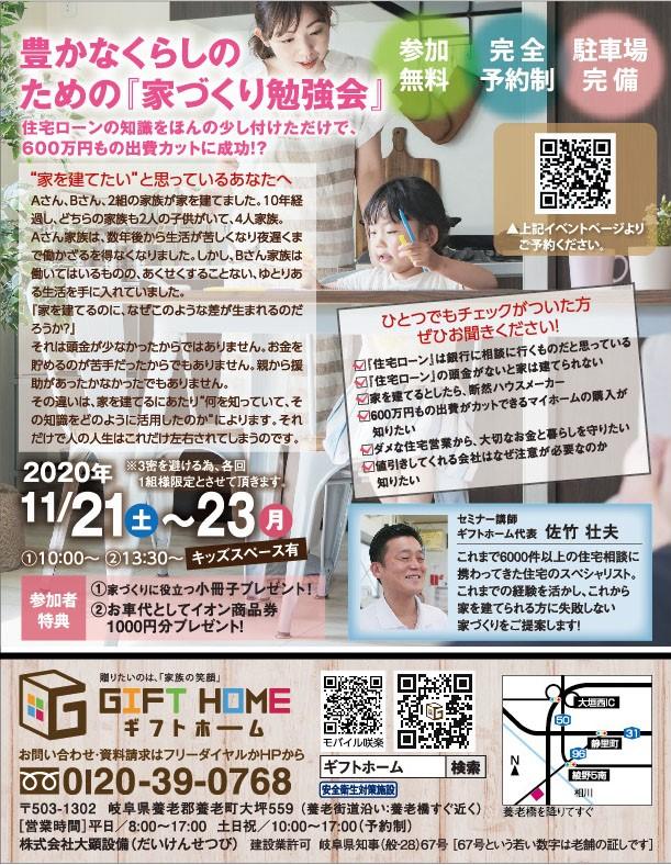 11/21~23開催 豊かなくらしのための『家づくり勉強会』