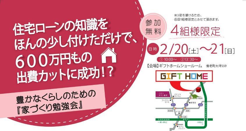 2/20.21.23開催 豊かなくらしのための『家づくり勉強会』