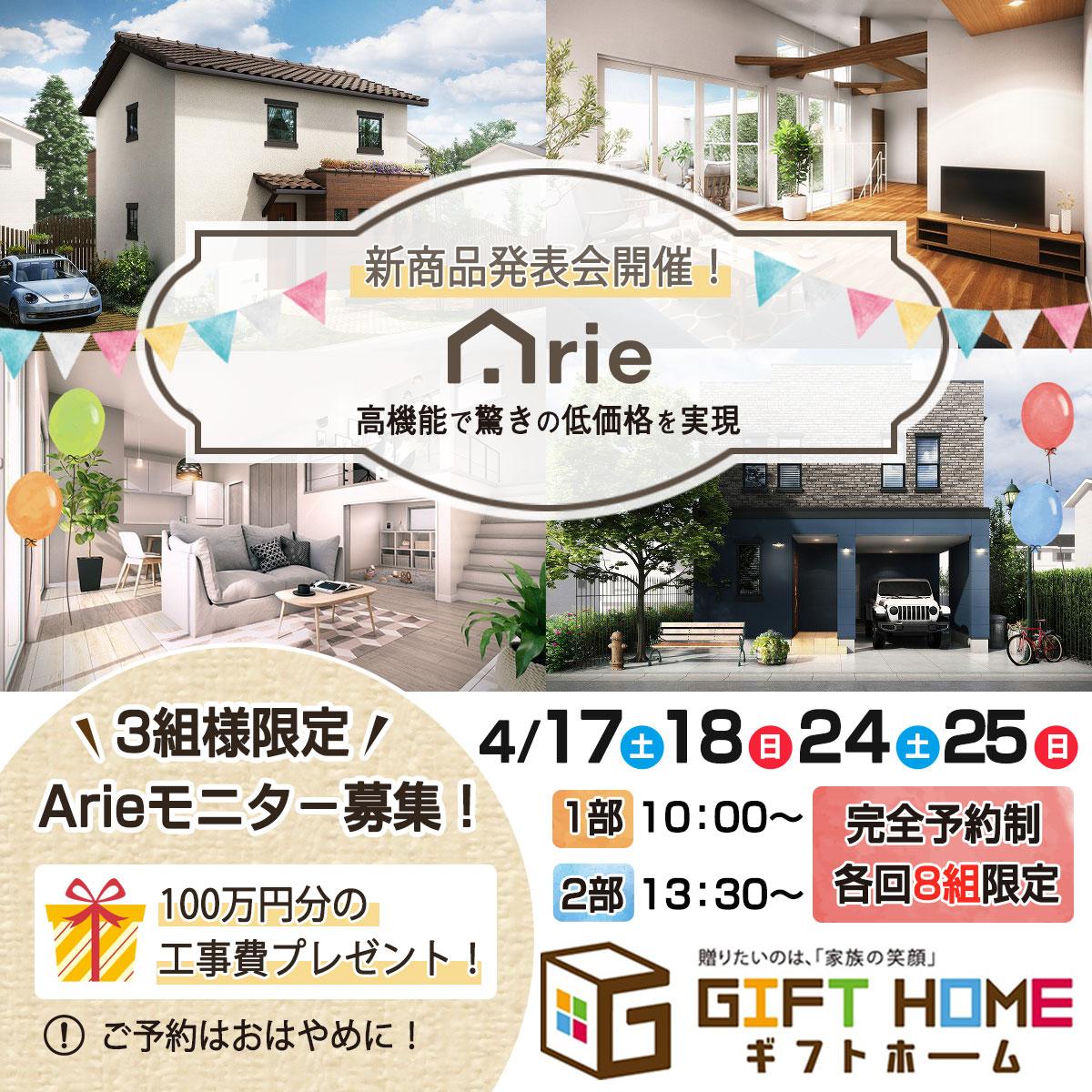 4/17.18.24.25開催 新商品発表会